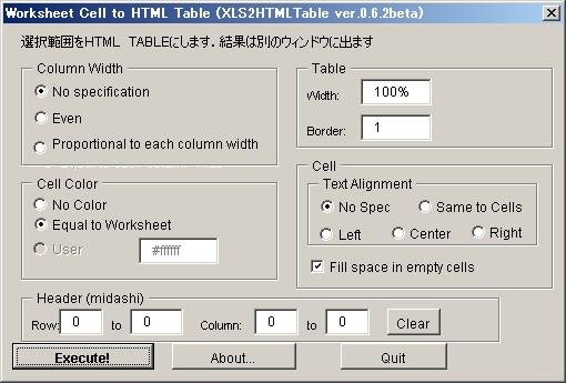 HTMLの表に変換するExcelアドイン