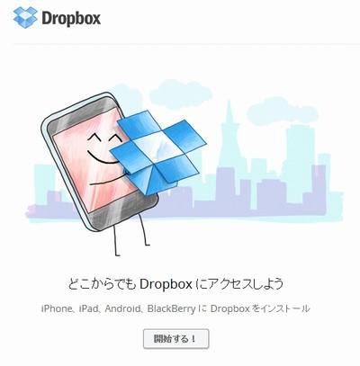 Dropboxのサイトはとてもシンプル