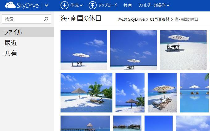 写真のサムネイルが美しくしきつめられるOneDrive
