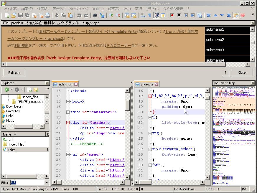 Notepad++の使用イメージ