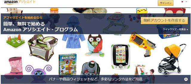 Amazonアソシエイト・トップページ