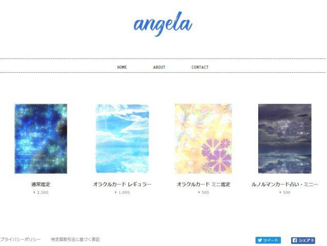 コーチング占いのアンジェラの鑑定サイト