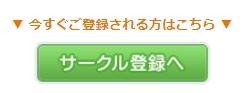 サークル登録へボタン