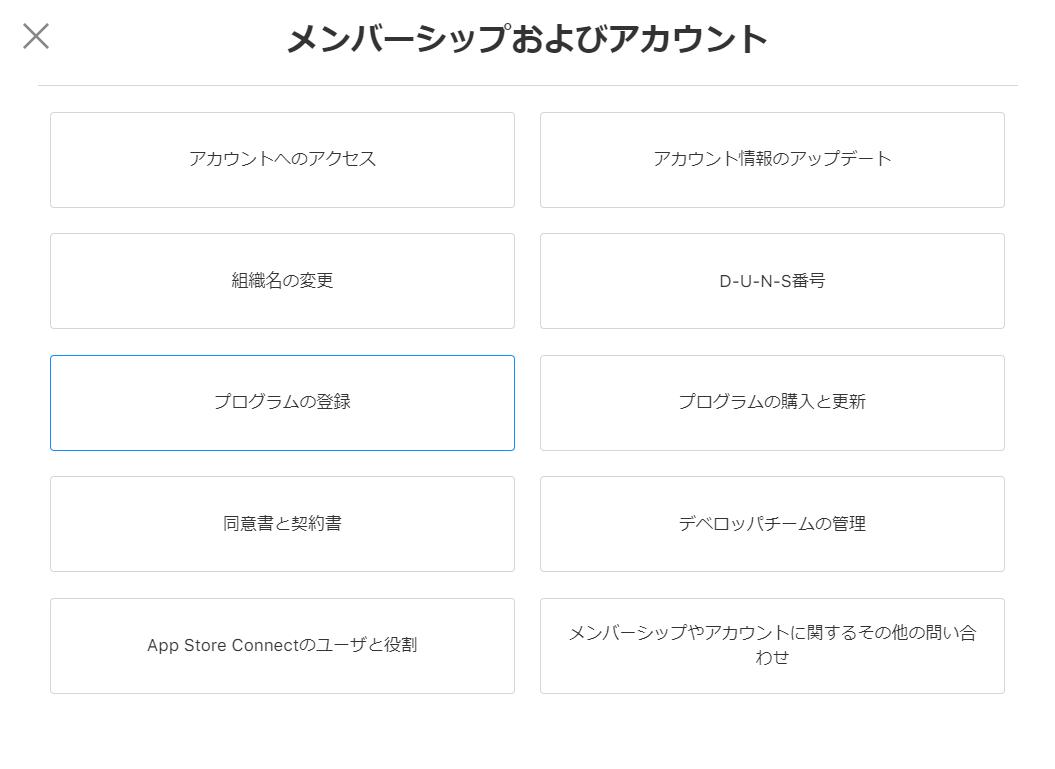 メンバーシップアカウントのダイアログ
